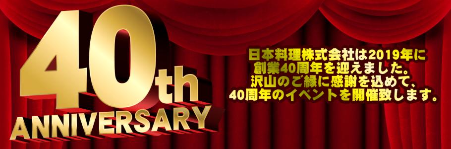元祖具付冷凍ちゃんぽん 日本料理株式会社 創業40周年イベント