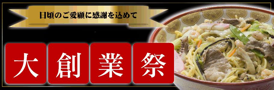 元祖具付冷凍ちゃんぽん 日本料理株式会社 創業41周年イベント