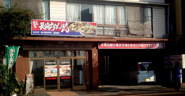 日本料理(株)本店外観