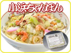 具付冷凍小浜ちゃんぽん|日本料理株式会社