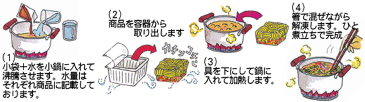 具付冷凍W長崎ちゃんぽんのお店 日本料理(株) 長崎県雲仙市小浜町