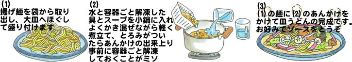 冷凍長崎皿うどんのお店 日本料理(株) 長崎県雲仙市小浜町