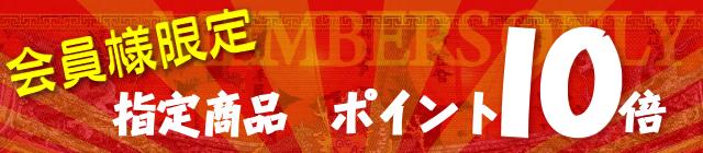 010chanpon.comオリジナル ちゃんポイント 会員限定10倍